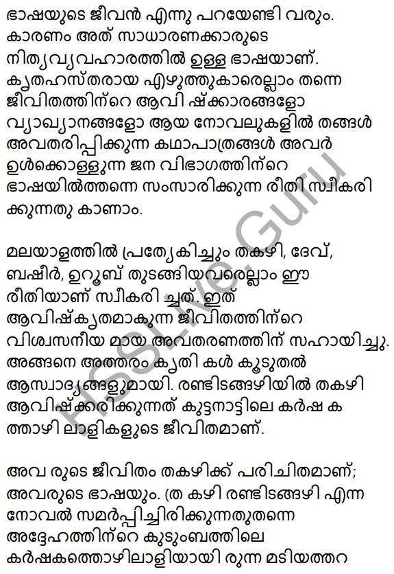 Kerala SSLC Malayalam Model Question Paper 3 (Adisthana Padavali) 21