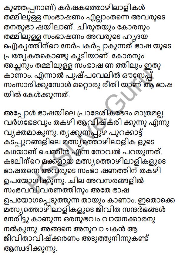 Kerala SSLC Malayalam Model Question Paper 3 (Adisthana Padavali) 22