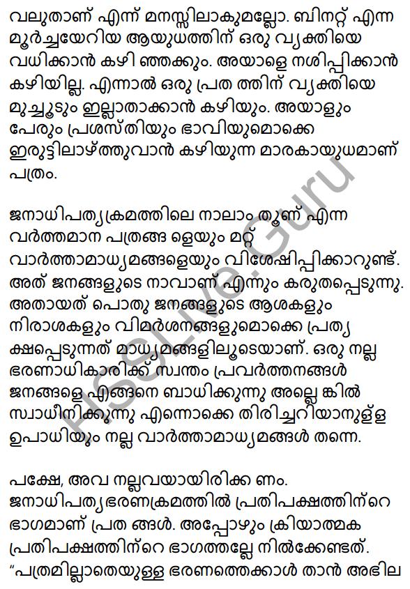 Kerala SSLC Malayalam Model Question Paper 4 (Adisthana Padavali) 12