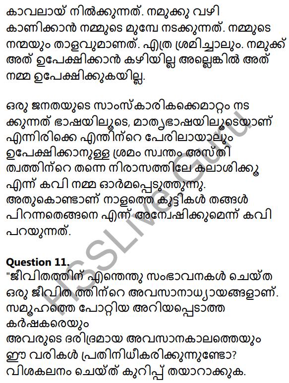 Kerala SSLC Malayalam Model Question Paper 4 (Adisthana Padavali) 15