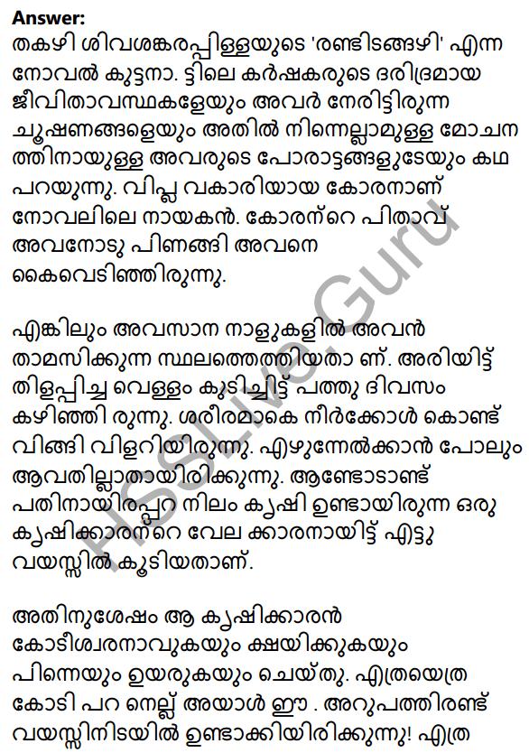Kerala SSLC Malayalam Model Question Paper 4 (Adisthana Padavali) 16