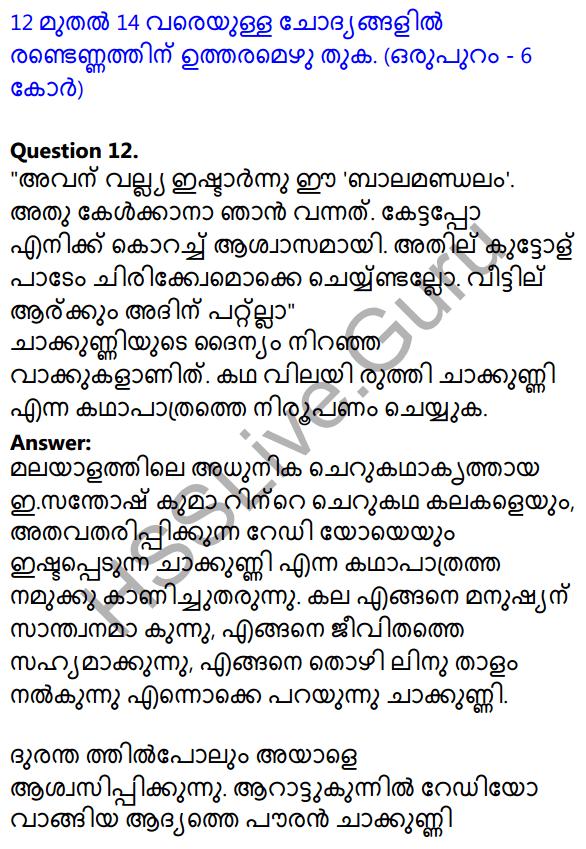 Kerala SSLC Malayalam Model Question Paper 4 (Adisthana Padavali) 18