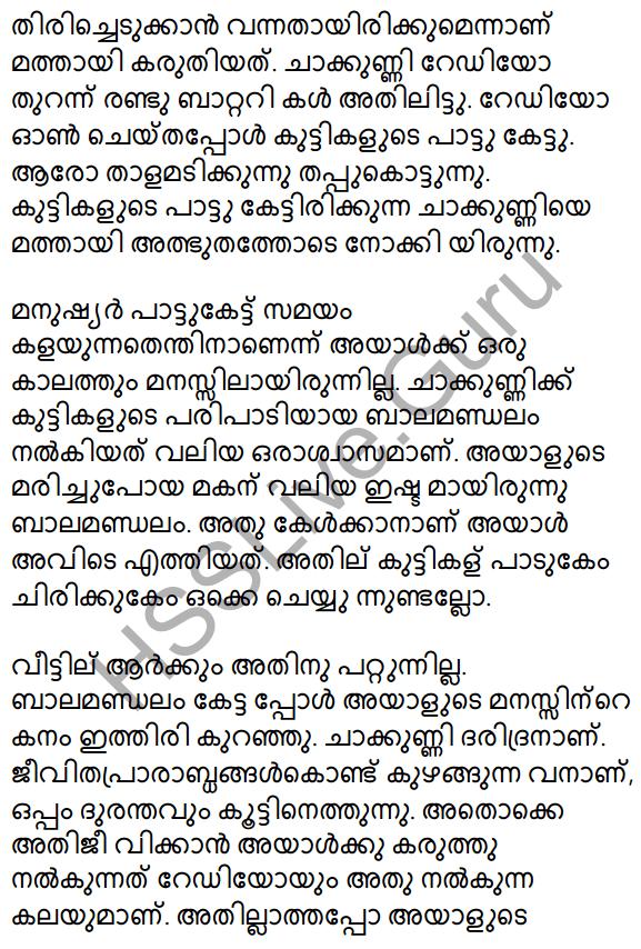 Kerala SSLC Malayalam Model Question Paper 4 (Adisthana Padavali) 21