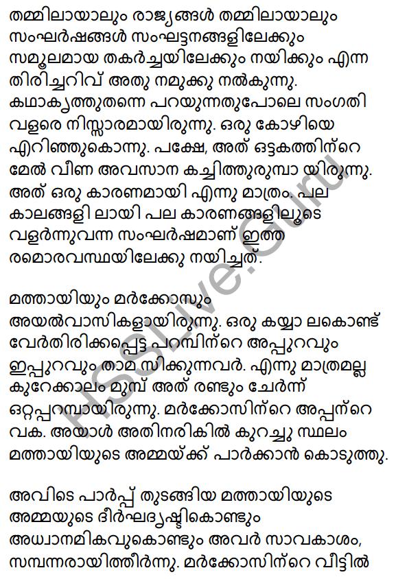 Kerala SSLC Malayalam Model Question Paper 4 (Adisthana Padavali) 23