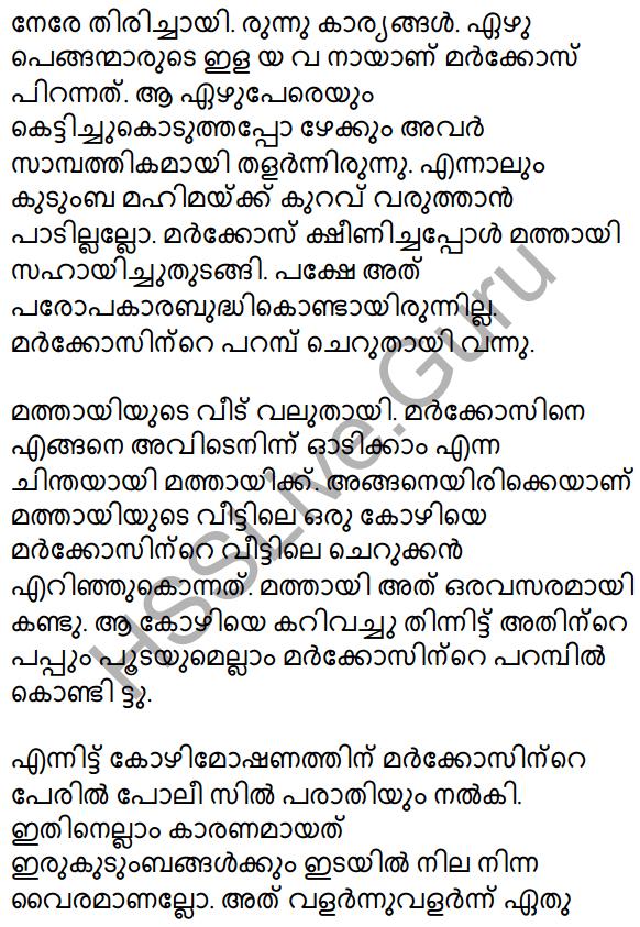 Kerala SSLC Malayalam Model Question Paper 4 (Adisthana Padavali) 24