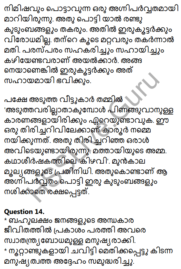 Kerala SSLC Malayalam Model Question Paper 4 (Adisthana Padavali) 25