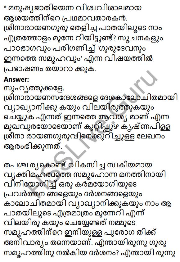 Kerala SSLC Malayalam Model Question Paper 4 (Adisthana Padavali) 26