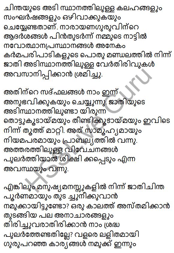 Kerala SSLC Malayalam Model Question Paper 4 (Adisthana Padavali) 28