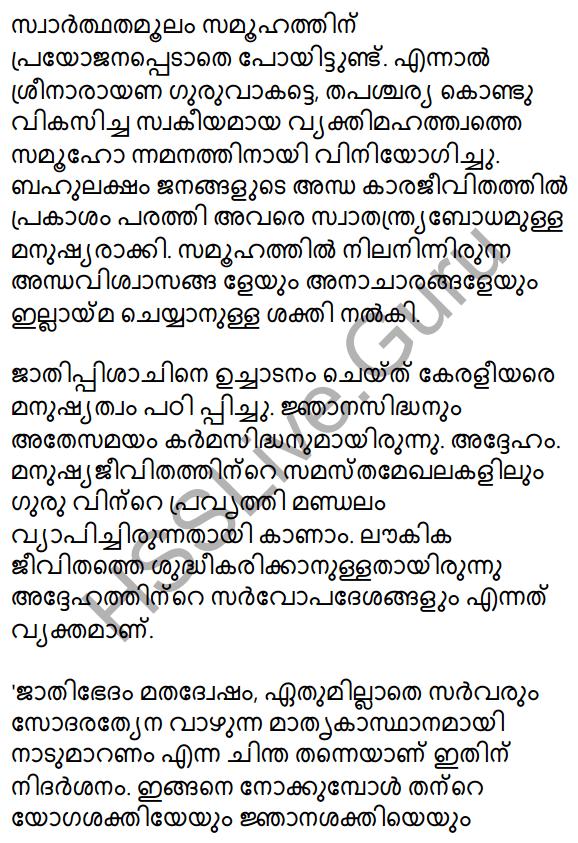 Kerala SSLC Malayalam Model Question Paper 4 (Adisthana Padavali) 8