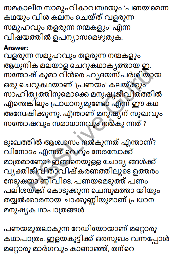 Kerala SSLC Malayalam Previous Year Question Paper March 2019 (Adisthana Padavali) 28