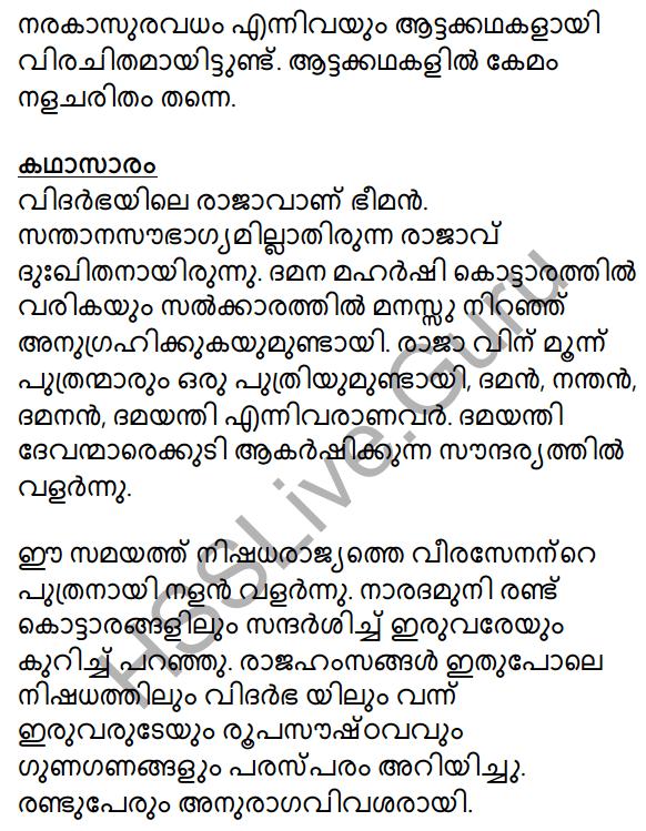 Keshini Mozhi Summary 3