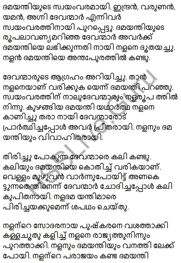 Keshini Mozhi Summary 4