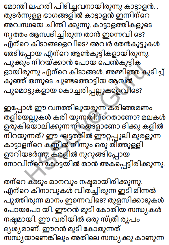 Kirathavritham Summary 12