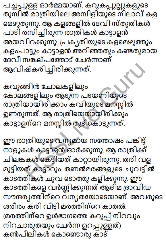 Kirathavritham Summary 14