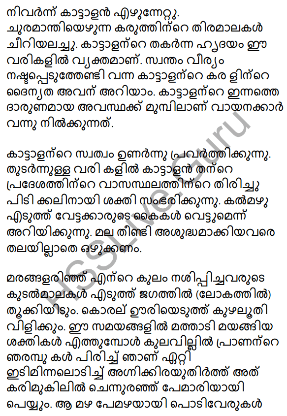 Kirathavritham Summary 16