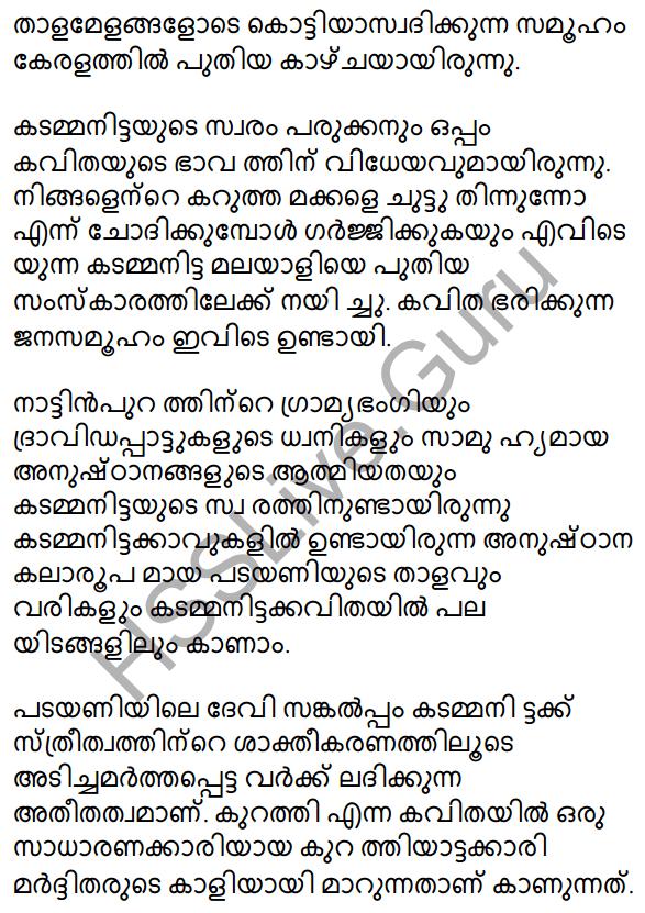 Kirathavritham Summary 5