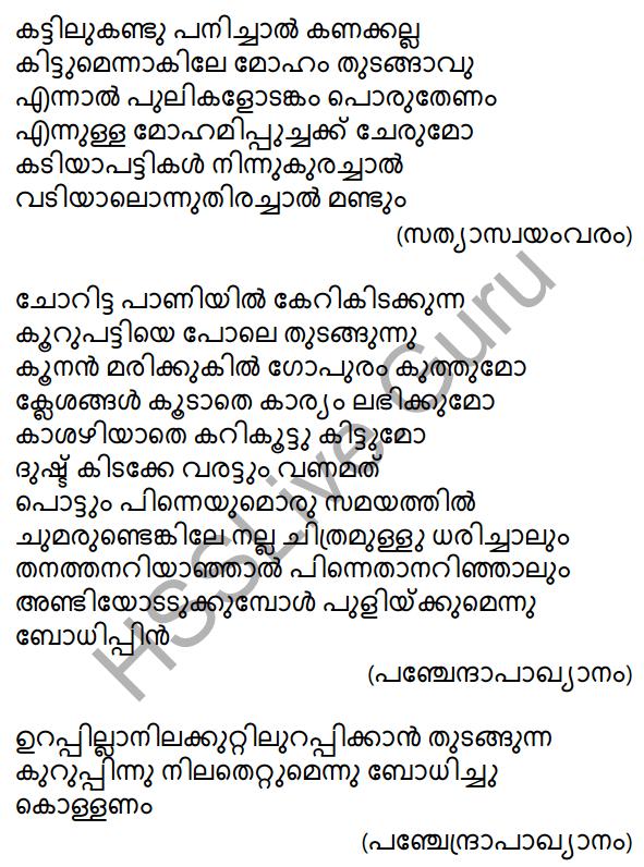 Kollivakkallathonnum Summary 8