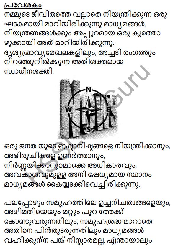 Madhyamam Summary 1