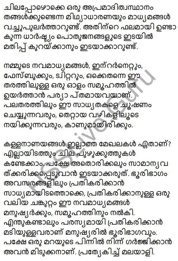 Madhyamam Summary 2