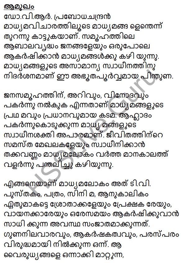 Madhyamavicharam Summary 1