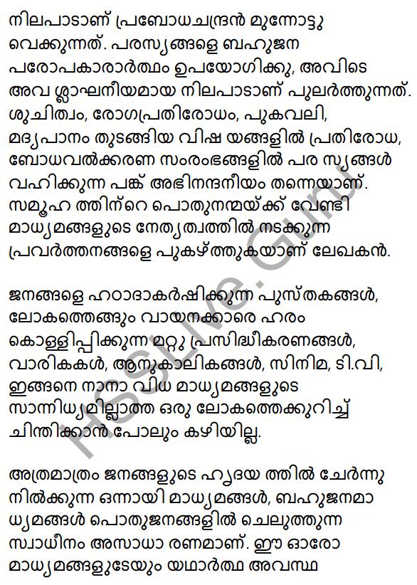 Madhyamavicharam Summary 3