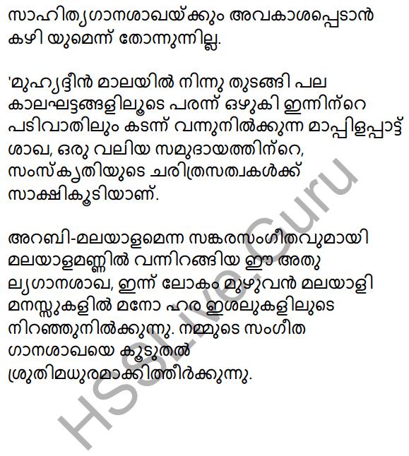 Mappilappattile Keraleeyatha Summary 14