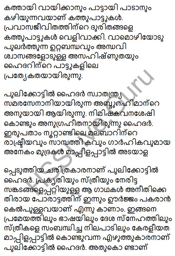 Mappilappattile Keraleeyatha Summary 3