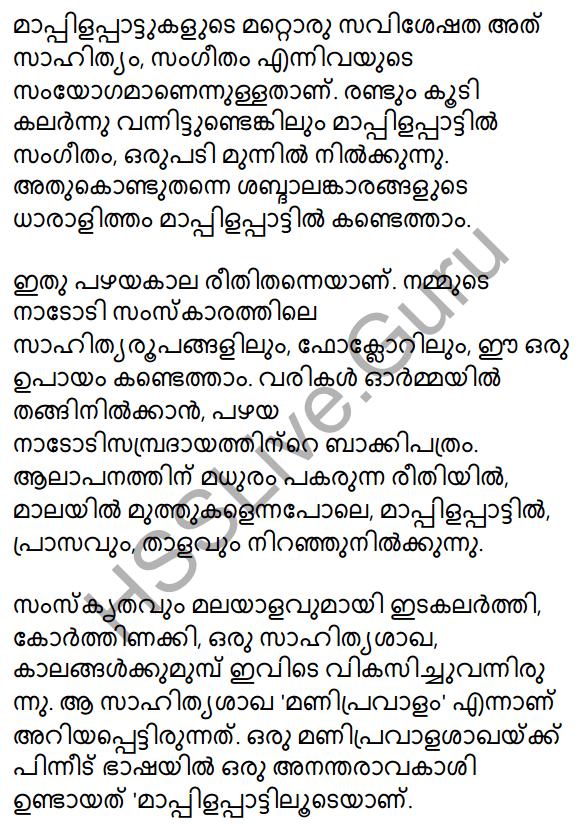 Mappilappattile Keraleeyatha Summary 6