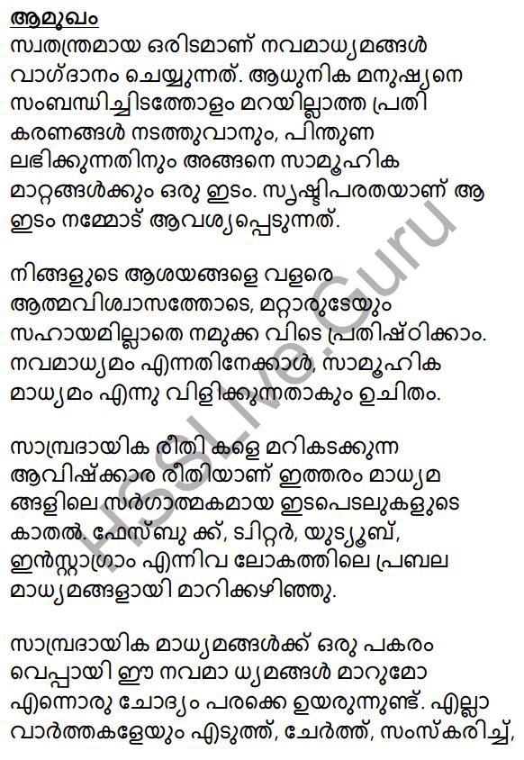 Navamadhyamangal Shakthiyum Sadhyathayum Summary 1