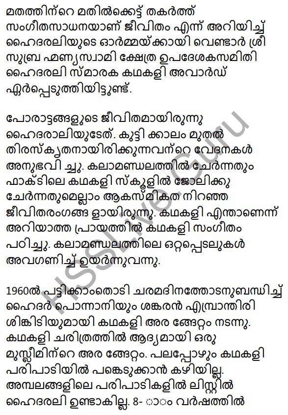 Padathinte Pathathil Summary 9