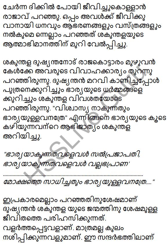 Plus Two Malayalam Textbook Answers Unit 1 Chapter 1 Kannadi Kanmolavum 10