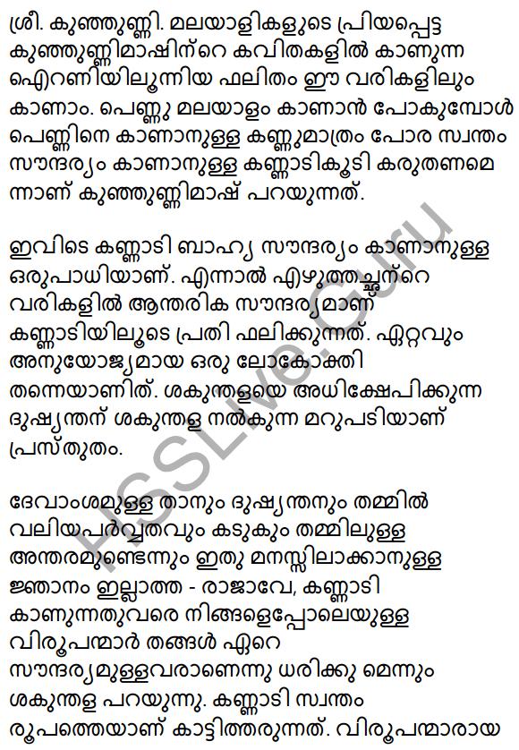 Plus Two Malayalam Textbook Answers Unit 1 Chapter 1 Kannadi Kanmolavum 19