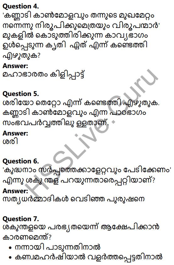 Plus Two Malayalam Textbook Answers Unit 1 Chapter 1 Kannadi Kanmolavum 2