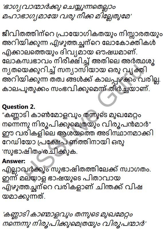 Plus Two Malayalam Textbook Answers Unit 1 Chapter 1 Kannadi Kanmolavum 25