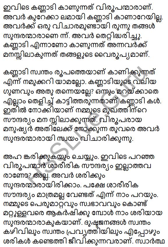 Plus Two Malayalam Textbook Answers Unit 1 Chapter 1 Kannadi Kanmolavum 26