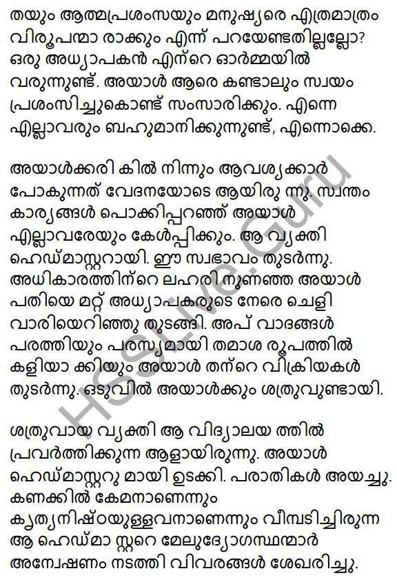 Plus Two Malayalam Textbook Answers Unit 1 Chapter 1 Kannadi Kanmolavum 27