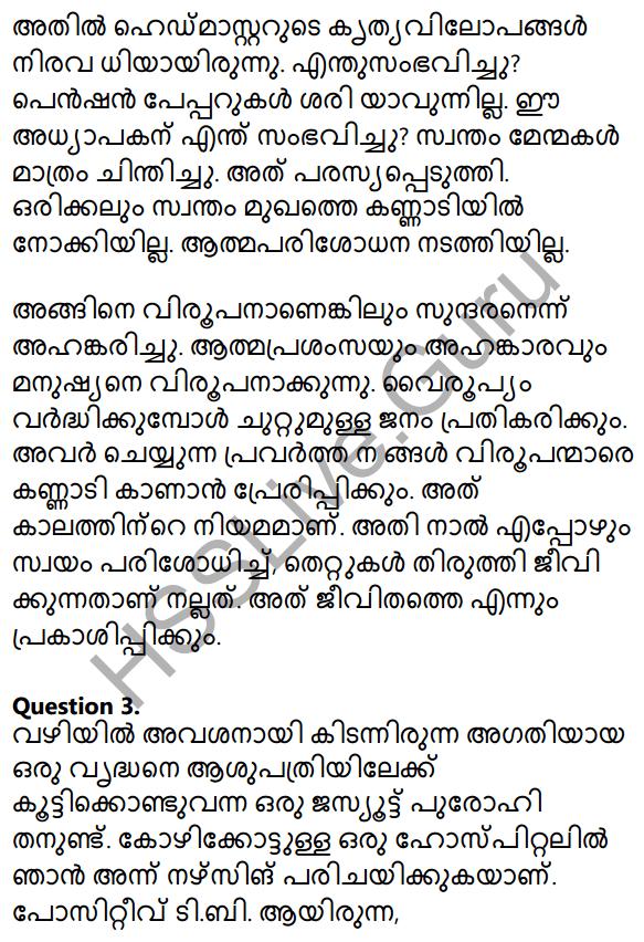 Plus Two Malayalam Textbook Answers Unit 1 Chapter 1 Kannadi Kanmolavum 28