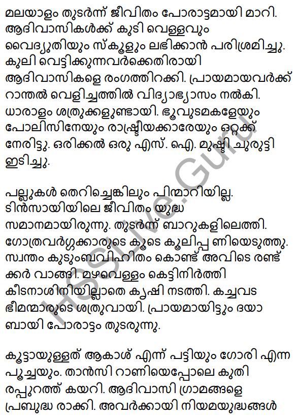 Plus Two Malayalam Textbook Answers Unit 1 Chapter 1 Kannadi Kanmolavum 31
