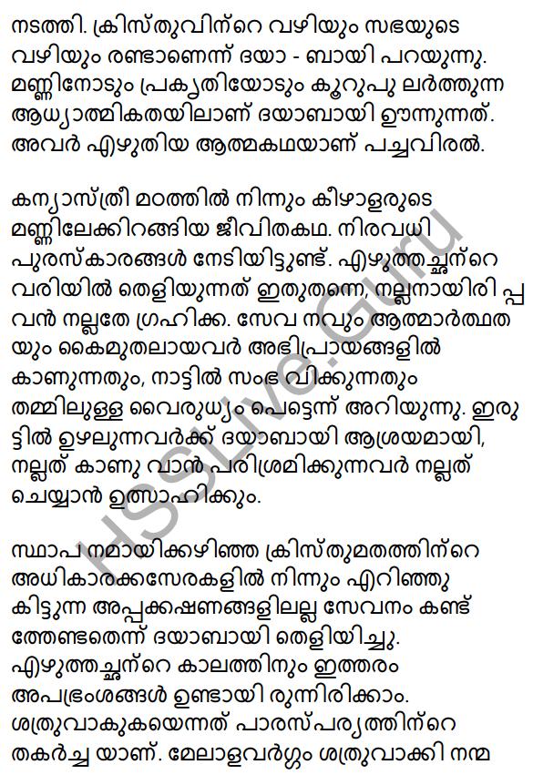 Plus Two Malayalam Textbook Answers Unit 1 Chapter 1 Kannadi Kanmolavum 32