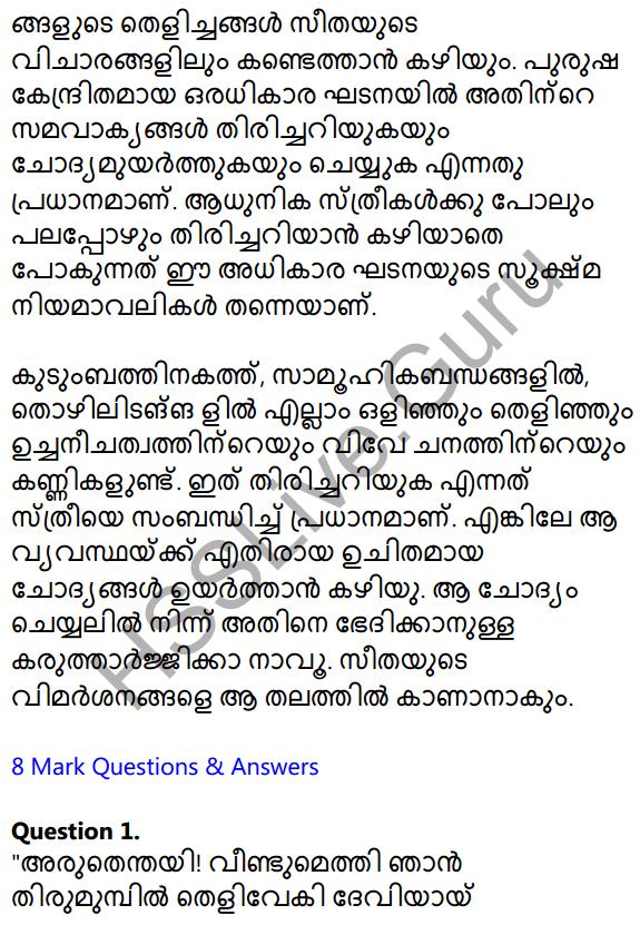 Plus Two Malayalam Textbook Answers Unit 1 Chapter 1 Kannadi Kanmolavum 37
