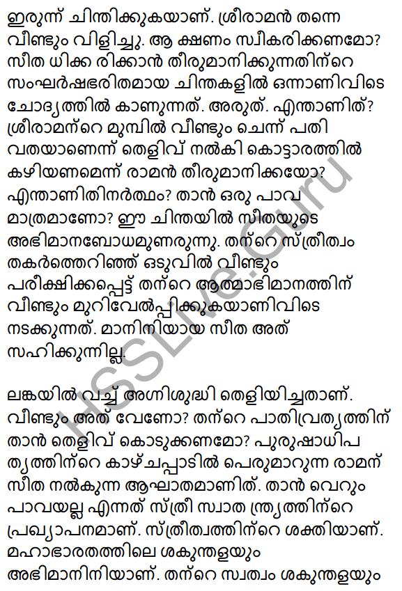 Plus Two Malayalam Textbook Answers Unit 1 Chapter 1 Kannadi Kanmolavum 39