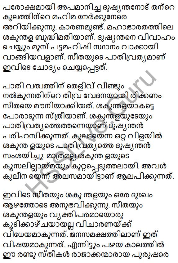 Plus Two Malayalam Textbook Answers Unit 1 Chapter 1 Kannadi Kanmolavum 42