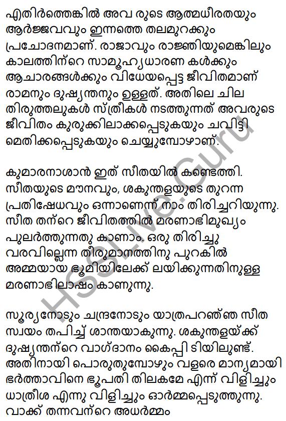 Plus Two Malayalam Textbook Answers Unit 1 Chapter 1 Kannadi Kanmolavum 43