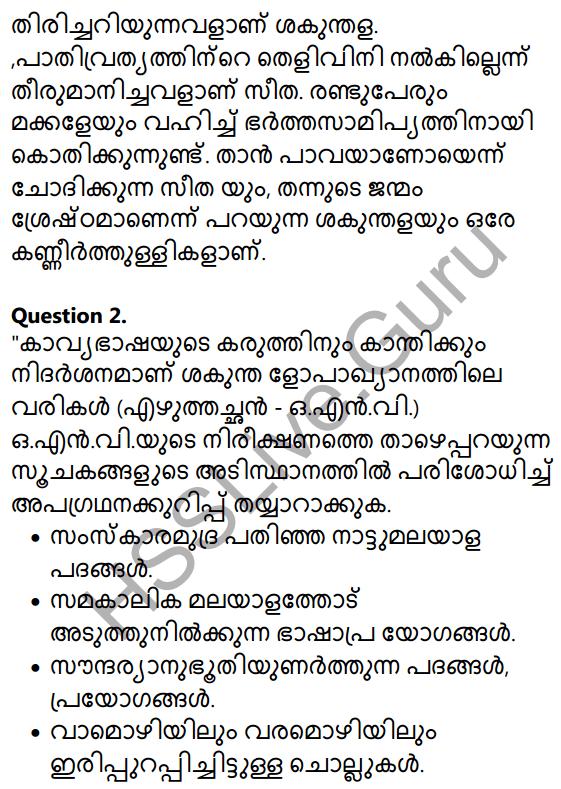 Plus Two Malayalam Textbook Answers Unit 1 Chapter 1 Kannadi Kanmolavum 44