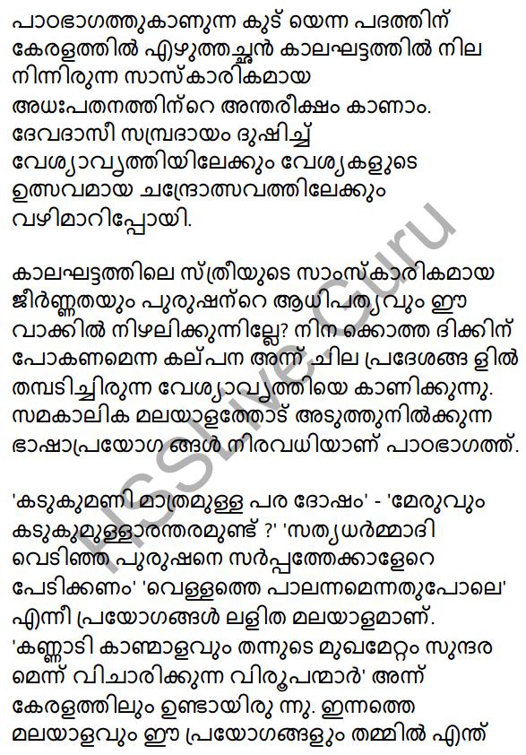 Plus Two Malayalam Textbook Answers Unit 1 Chapter 1 Kannadi Kanmolavum 46