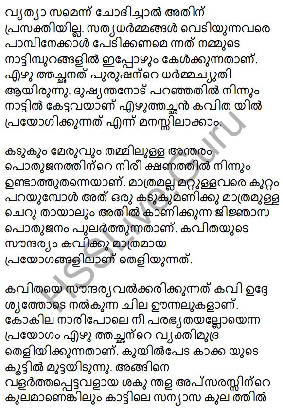 Plus Two Malayalam Textbook Answers Unit 1 Chapter 1 Kannadi Kanmolavum 47