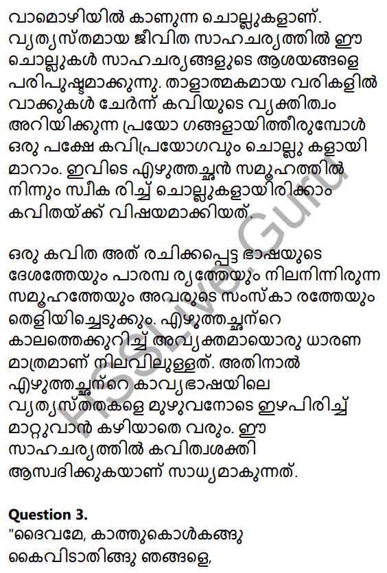 Plus Two Malayalam Textbook Answers Unit 1 Chapter 1 Kannadi Kanmolavum 49