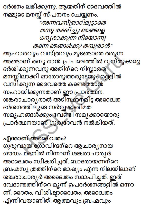 Plus Two Malayalam Textbook Answers Unit 1 Chapter 1 Kannadi Kanmolavum 52