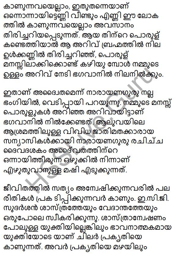 Plus Two Malayalam Textbook Answers Unit 1 Chapter 1 Kannadi Kanmolavum 54
