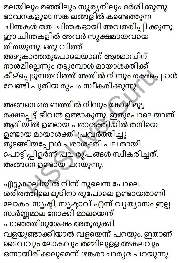Plus Two Malayalam Textbook Answers Unit 1 Chapter 1 Kannadi Kanmolavum 55